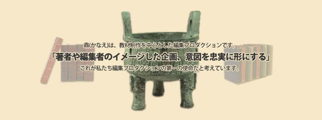 画像:教材編集 合同会社 鼎(かなえ)