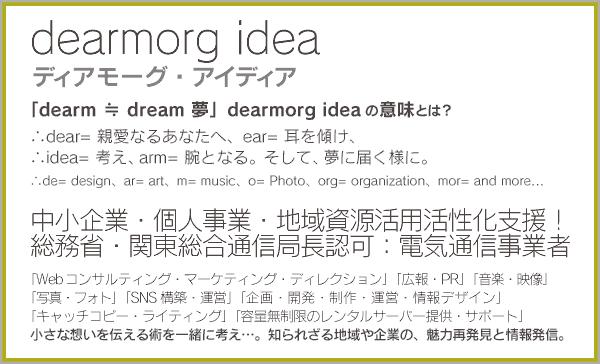 ディアモーグ・アイディアの意味